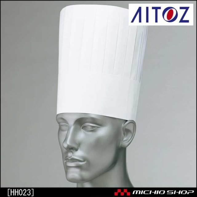食品 衛生 白衣 アイトス シェフハット HH023 AITOZ