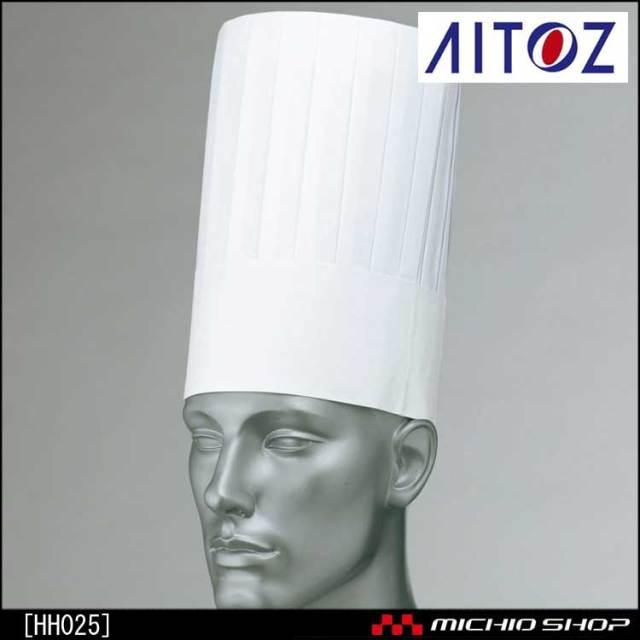 食品 衛生 白衣 アイトス シェフハット HH025 AITOZ