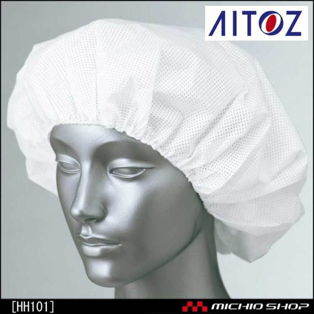 食品 衛生 白衣 アイトス でんでん帽(帯電帽) HH101 AITOZ