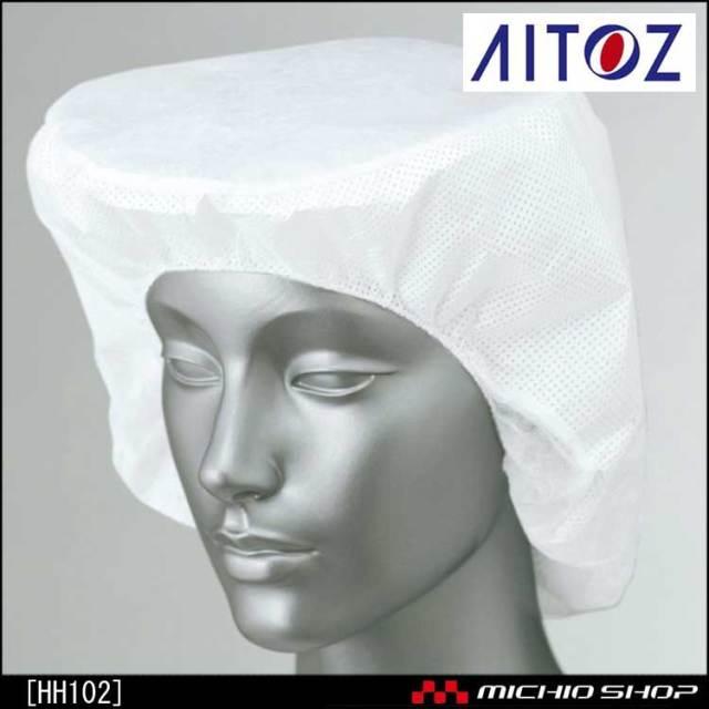食品 衛生 白衣 アイトス でんでん帽天井メッシュ(帯電帽) HH102 AITOZ
