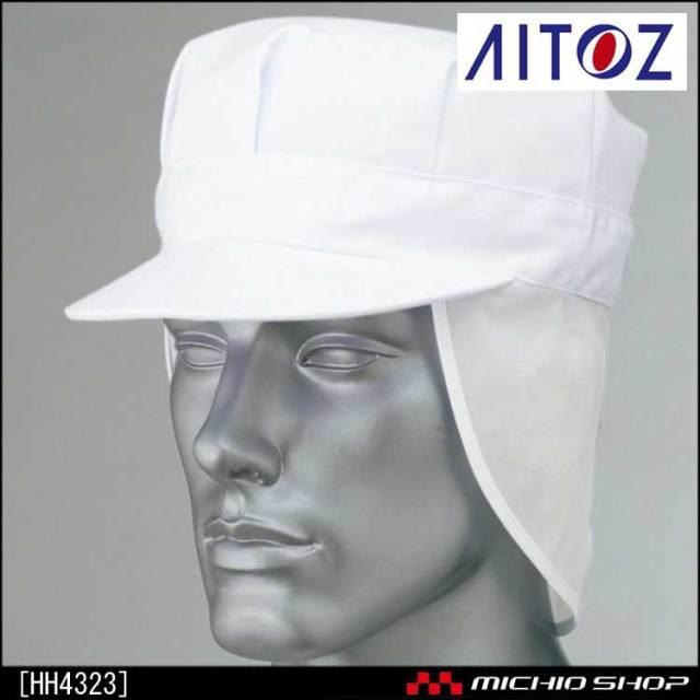食品 衛生 白衣 アイトス 八角帽メッシュ付 HH4323 AITOZ