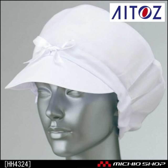 食品 衛生 白衣 アイトス レディース作業帽 HH4324 AITOZ