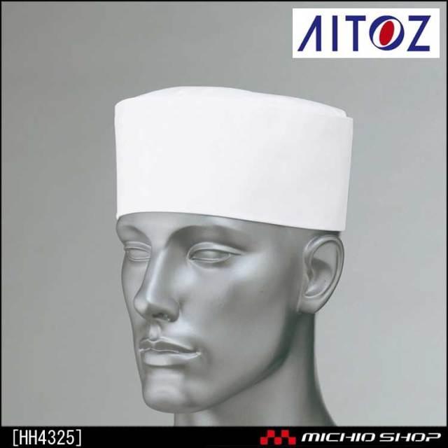食品 衛生 白衣 アイトス 和帽子 HH4325 AITOZ