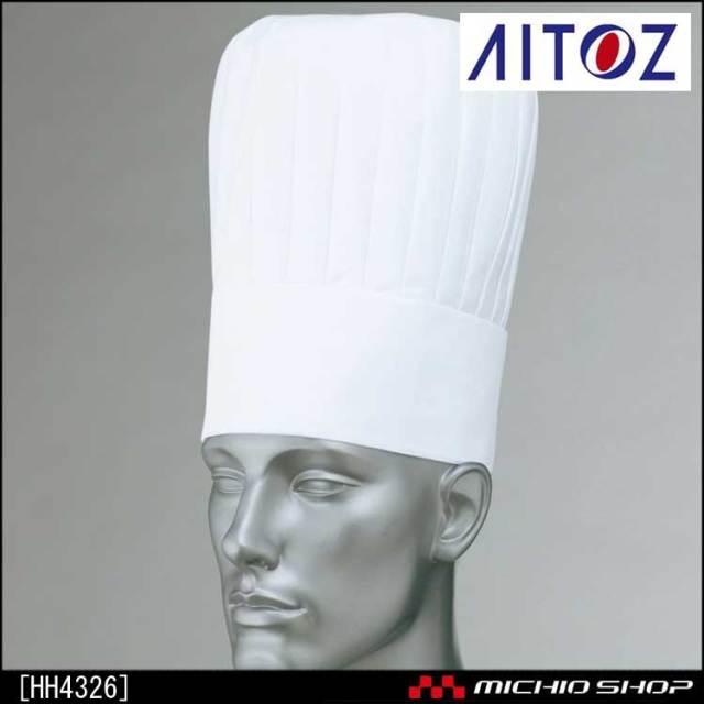 食品 衛生 白衣 アイトス コック帽 HH4326 AITOZ