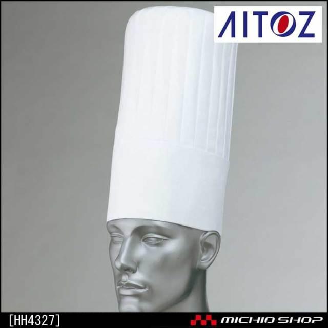 食品 衛生 白衣 アイトス コック山高帽 HH4327AITOZ