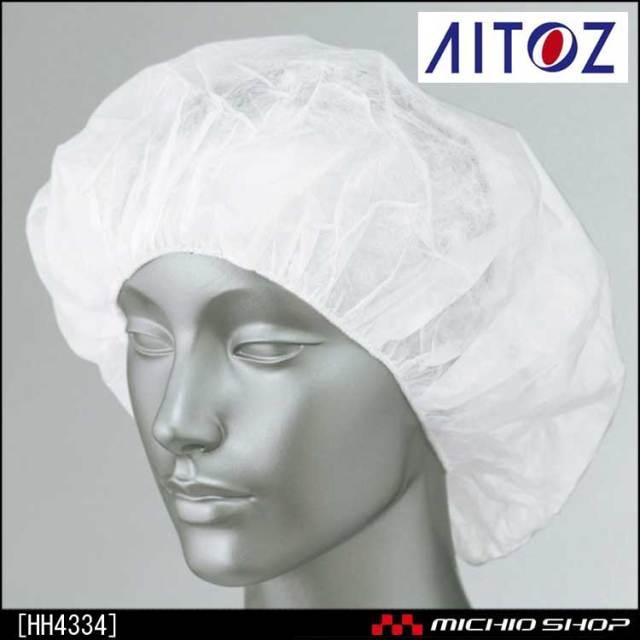 食品 衛生 白衣 アイトス クリーンキャップ HH4334 AITOZ
