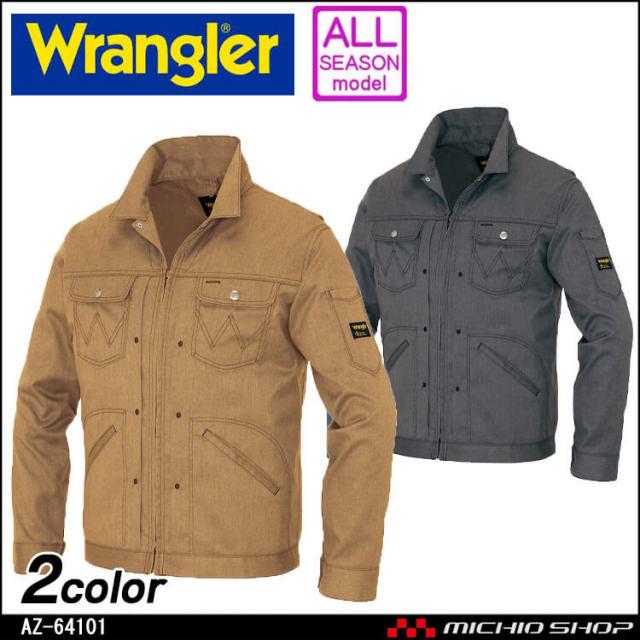 作業服 Wrangler ラングラー 長袖ジャケット 通年 AZ-64101 アイトス 2018年秋冬新作