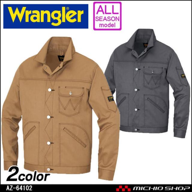 作業服 Wrangler ラングラー 長袖ボタンジャケット 通年 AZ-64102 アイトス