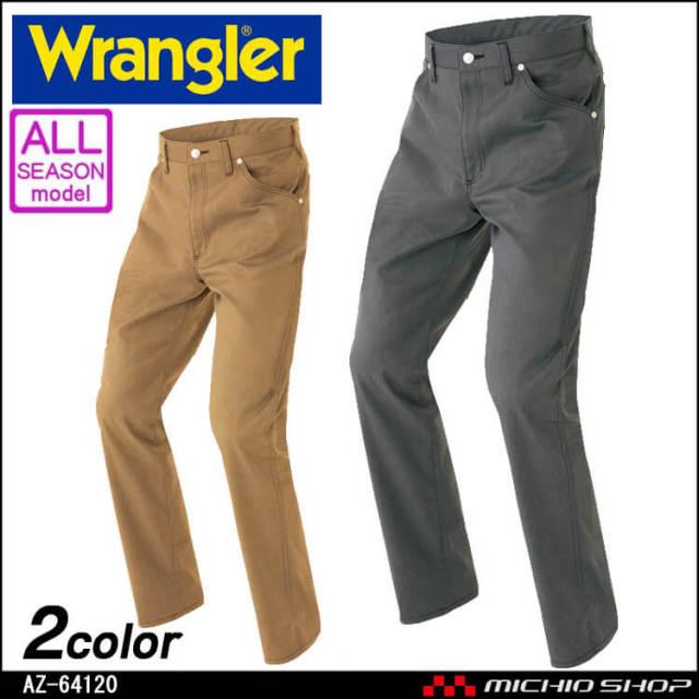 作業服 Wrangler ラングラー ワークパンツ(ノータック)(男女兼用) 通年 AZ-64120 アイトス