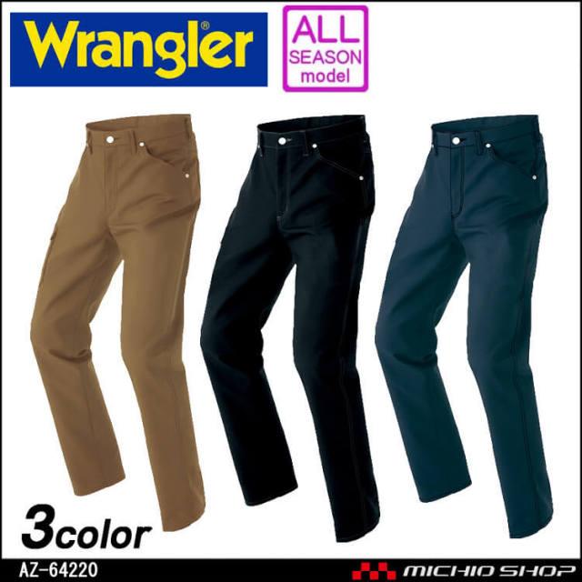 作業服 Wrangler ラングラー ワークパンツ(ノータック)(男女兼用) 通年 AZ-64220 アイトス