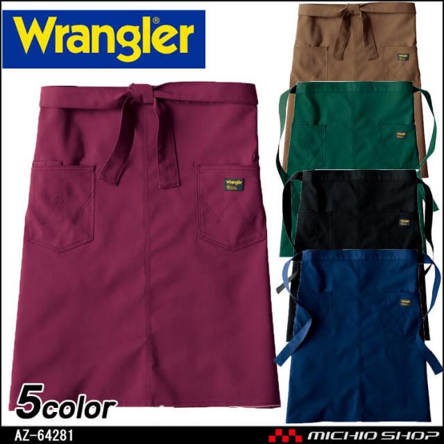 ワークエプロン Wrangler ラングラー ミディエプロン AZ- 64281 アイトス