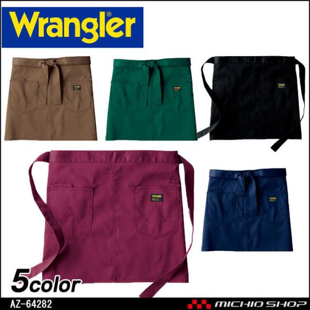 ワークエプロン Wrangler ラングラー ショートエプロン AZ- 64282 アイトス