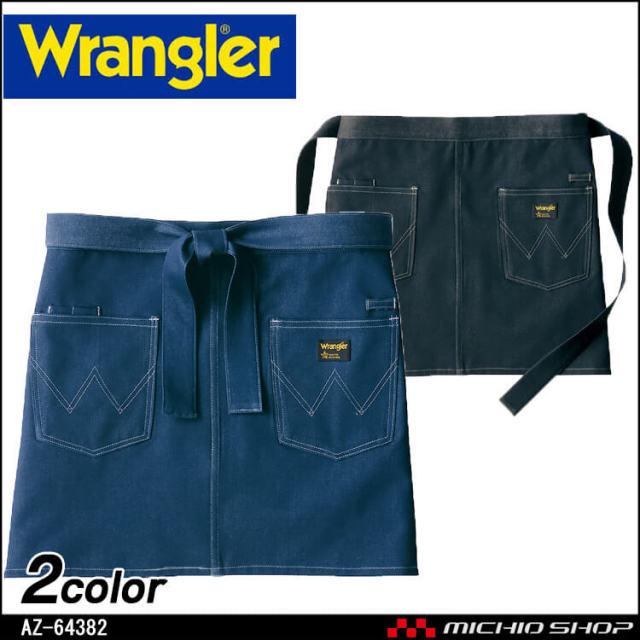 ワークエプロン Wrangler ラングラー ショートエプロン AZ- 64382 アイトス
