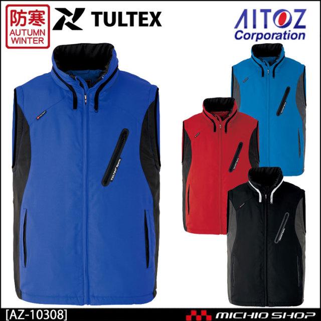 防寒服 防寒着 作業服 AITOZ アイトス AZ-10308 軽防寒フードイン中綿ベスト(男女兼用)