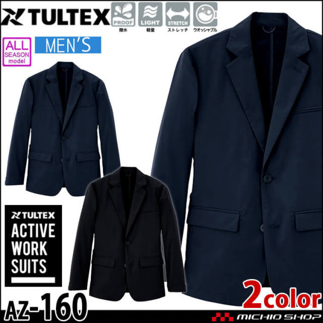 AITOZ アイトス メンズジャケット AZ-160 通年 作業服 ジャケット スーツ型作業服 2021年春夏新作