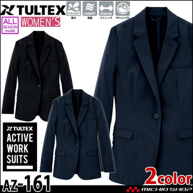 AITOZ アイトス レディースジャケット AZ-161 通年 作業服 ジャケット スーツ型作業服 2021年春夏新作