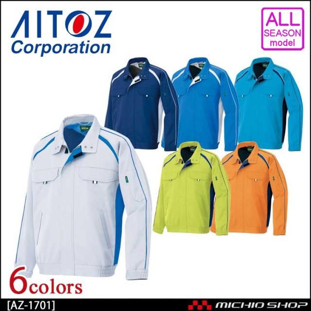 作業服  AITOZ アイトス AZ-1701 長袖ブルゾン(男女兼用)