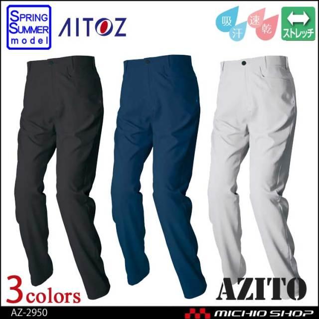 アジト AZITO 作業服 AZITO アイトス AITOZ ノータックワークパンツ AZ-2950 春夏