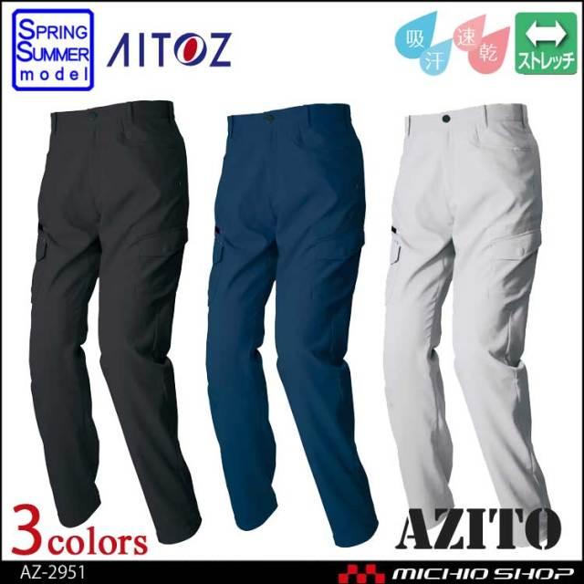 アジト AZITO 作業服 AZITO アイトス AITOZ ノータックカーゴパンツ AZ-2951 春夏