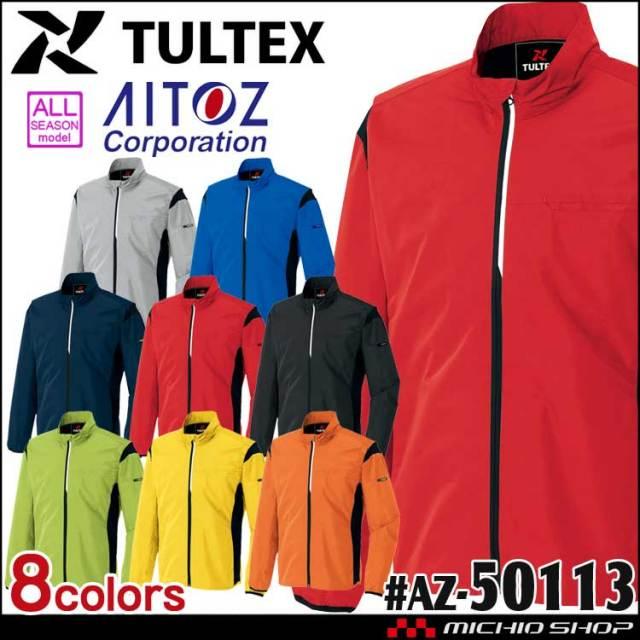 通年作業服 タルテックス TULTEX アームアップジャケット 男女兼用 AZ-50113 アイトス AITOZ スタッフイベントブルゾン