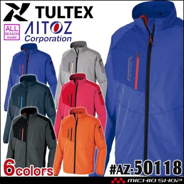 通年作業服 タルテックス TULTEX 裏メッシュジャケット 男女兼用 AZ-50118 アイトス AITOZ スタッフイベントブルゾン