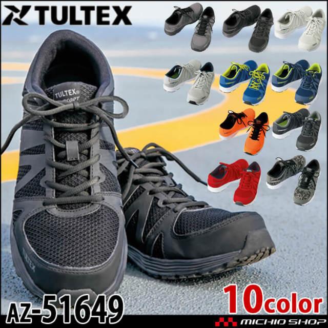 安全靴 アイトス AITOZ セフティーシューズ AZ-51649