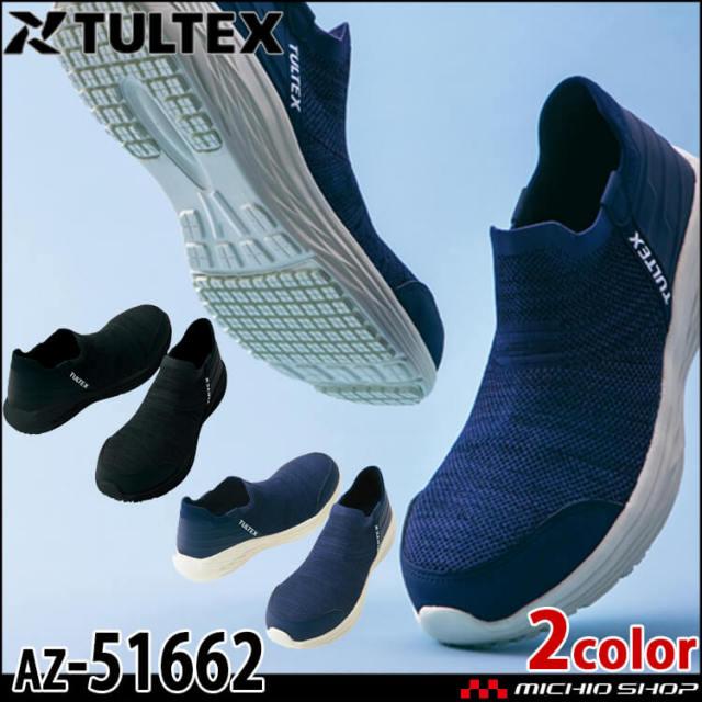安全靴 TULTEX タルテックス アイトス[AITOZ] セーフティシューズ 軽量 AZ-51662 2021年春夏新作