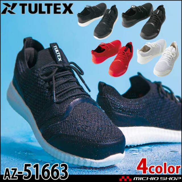安全靴 TULTEX タルテックス アイトス[AITOZ] セーフティシューズ 軽量 AZ-51663 2021春夏新作