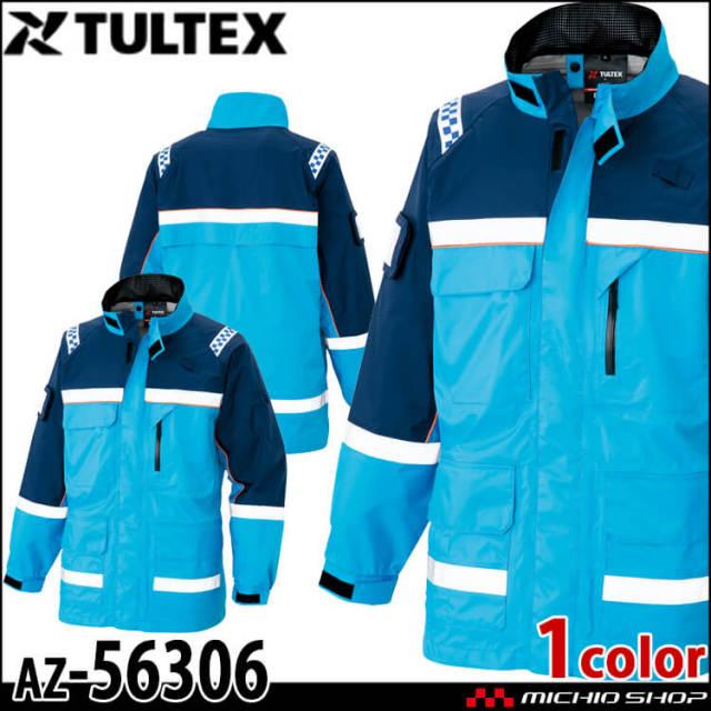 作業服 アイトス AITOZ タルテックス TULTEX  感染防止ジャケット AZ-56306