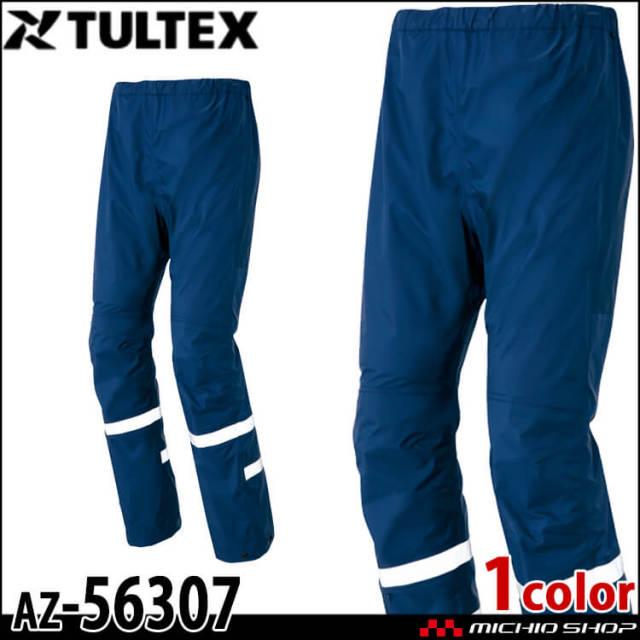 作業服 アイトス AITOZ タルテックス TULTEX  感染防止パンツ AZ-56307