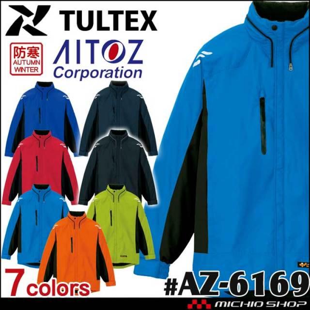 軽防寒 タルテックス TULTEX 光電子防寒ジャケット 男女兼用 AZ-6169 アイトス AITOZ 2020年秋冬新作