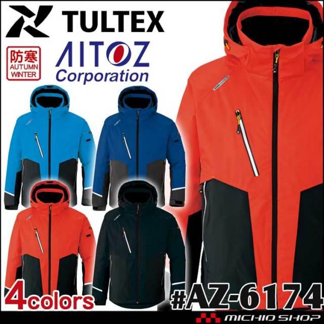 軽防寒 タルテックス TULTEX 光電子防寒ジャケット 男女兼用 AZ-6174 アイトス AITOZ 2020年秋冬新作