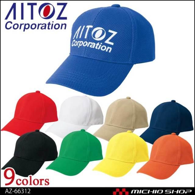 作業服 アイトス AITOZ 軽量ブルーズキャップ AZ-66312