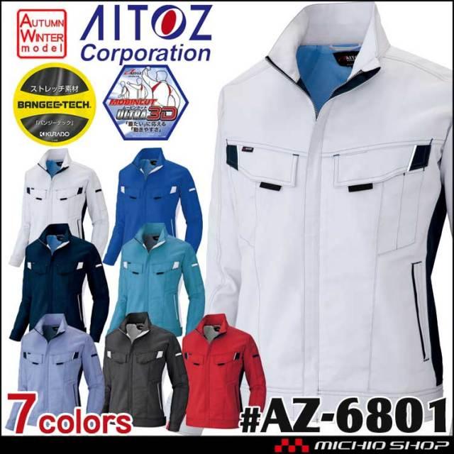 作業服 アイトス AITOZ 長袖ブルゾン 男女兼用 AZ-6801 秋冬 2020年秋冬新作