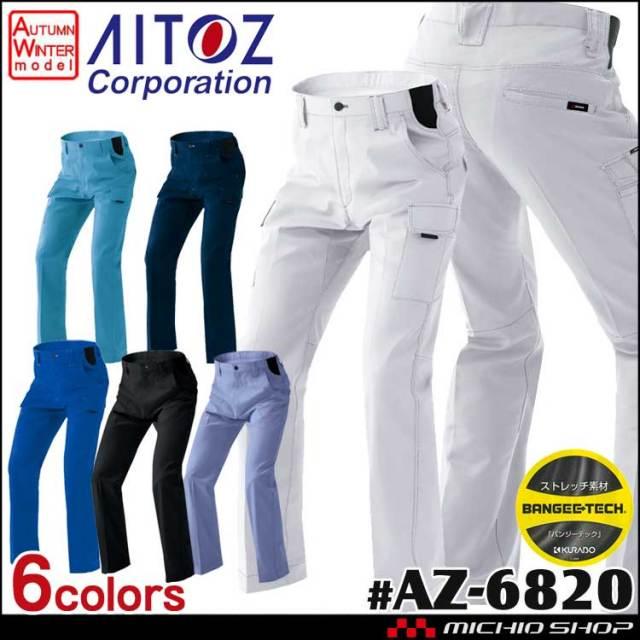 作業服 アイトス AITOZ ノータックワークパンツ 男女兼用 AZ-6820 秋冬 2020年秋冬新作