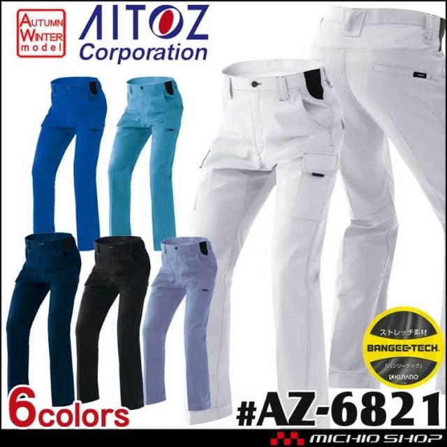 作業服 アイトス AITOZ ノータックカーゴパンツ 男女兼用 AZ-6821 秋冬 2020年秋冬新作