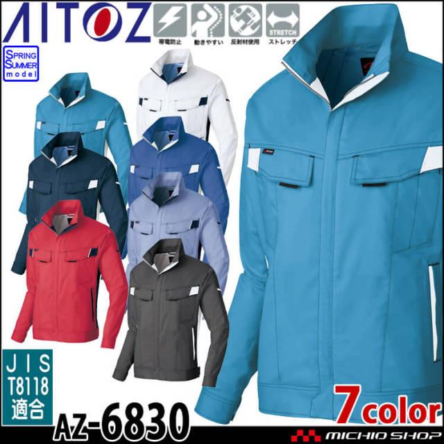 AITOZ アイトス 長袖サマーブルゾン AZ-6830 春夏 作業服 ブルゾン ジャンパー 男女兼用 2021年春夏新作