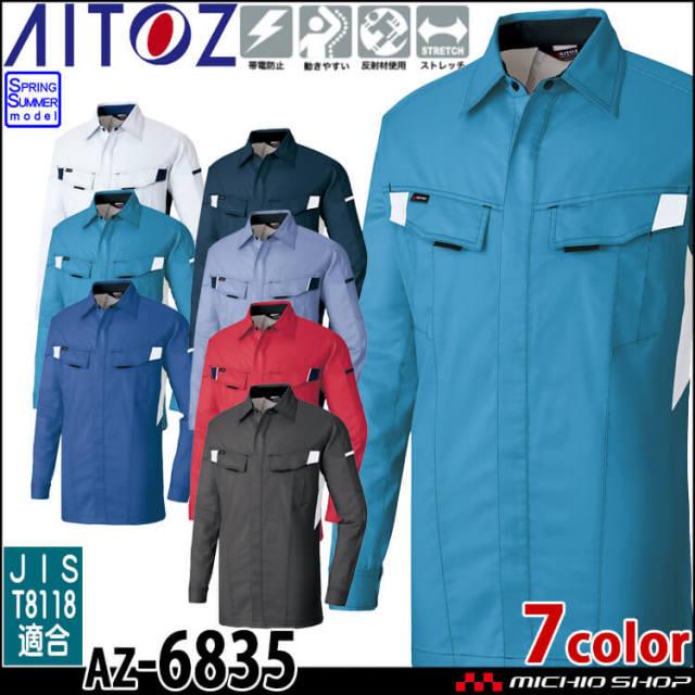 AITOZ アイトス 長袖シャツ AZ-6835 春夏 作業服 シャツ ワークシャツ 男女兼用 2021年春夏新作