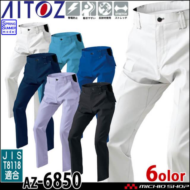 AITOZ アイトス ワークパンツ(ノータック) AZ-6850 春夏 作業服 スラックス パンツ 男女兼用 2021年春夏新作