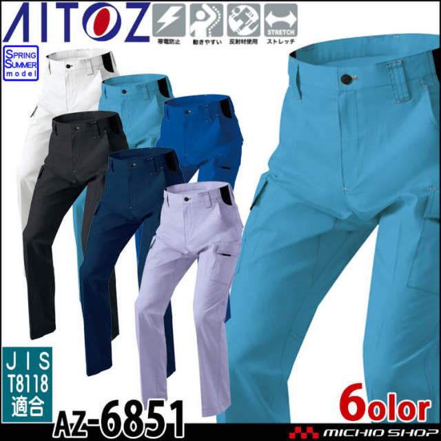 AITOZ アイトス カーゴパンツ(ノータック) AZ-6851 春夏 作業服 カーゴ パンツ 男女兼用 2021年春夏新作
