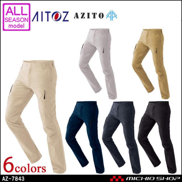 作業服 AITOZ アイトス ストレッチパンツ(ノータック)(男女兼用)AZ-7843