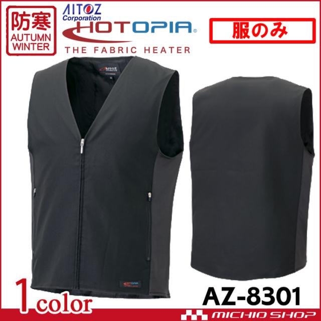 防寒服 防寒着 作業服 AITOZ アイトス ホットピア AZ-8301 Vネックベスト 服のみ 2019年秋冬新作