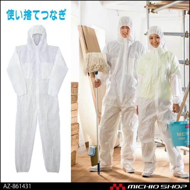 アイトス AITOZ 防塵撥水カバーオール(使い捨てつなぎ) 不織布 AZ-861431