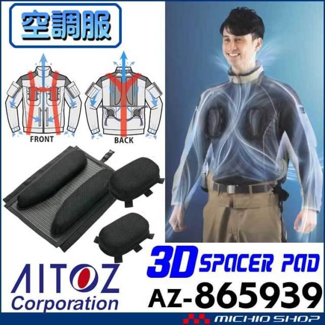 アイトス AITOZ AZ-865939 フルハーネス型対応専用スペーサーパッド 空調服