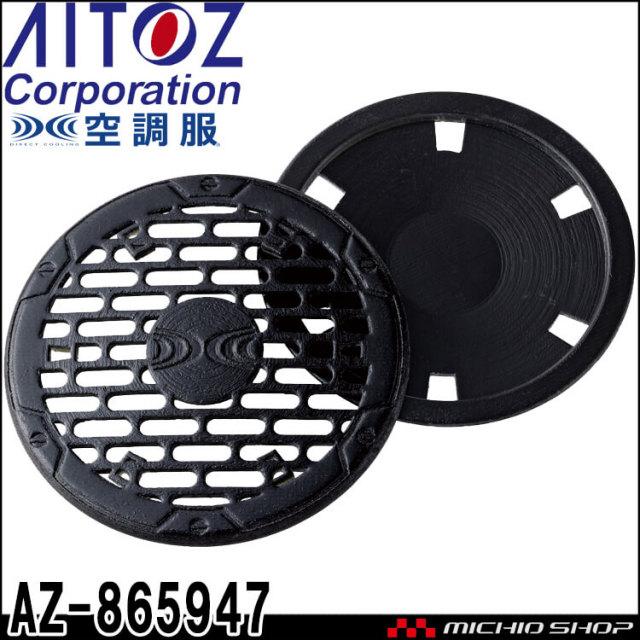 空調服 株式会社空調服 AITOZ アイトス ファンキャップ(2個)(FANCAP) AZ-865947 小物