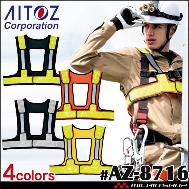 作業服 アイトス AITOZ フルハーネス対応ラッセルメッシュベスト AZ-8716 安全ベスト 2020年秋冬新作