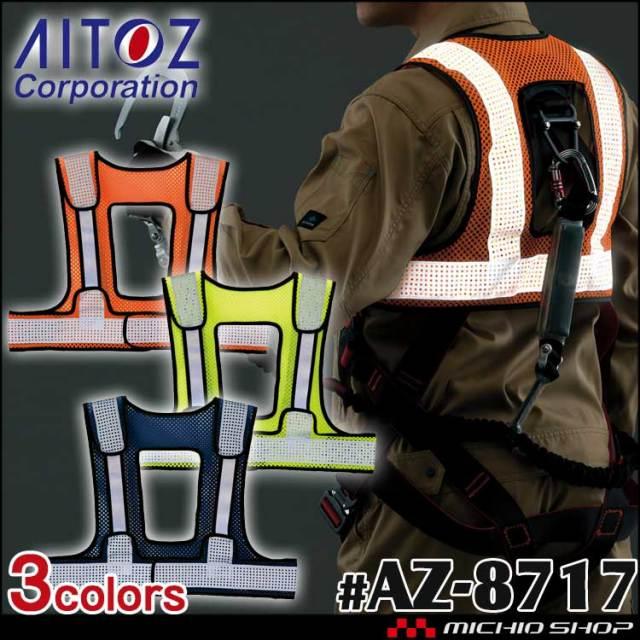 作業服 アイトス AITOZ フルハーネス対応ベンチレーションメッシュベスト AZ-8717 安全ベスト 2020年秋冬新作