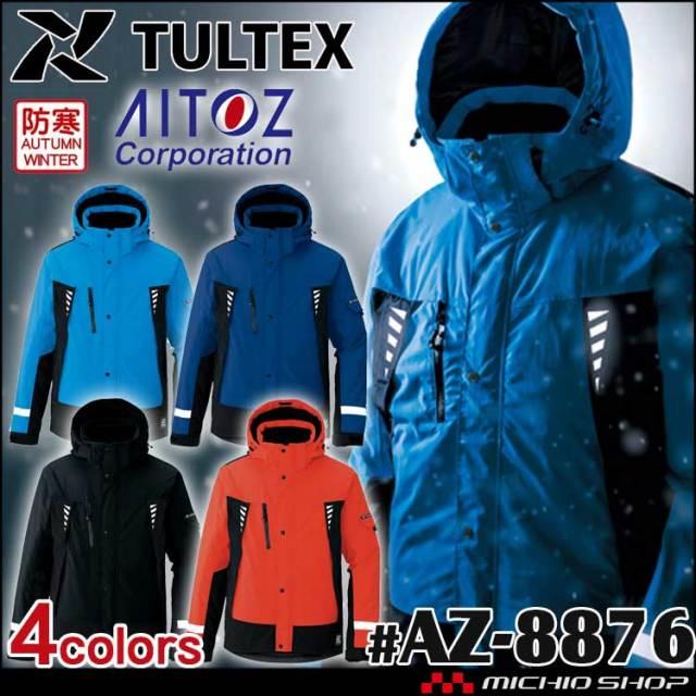 防水防寒作業服 タルテックス TULTEX 防水防寒ジャケット 男女兼用 AZ-8876 アイトス AITOZ 2020年秋冬新作