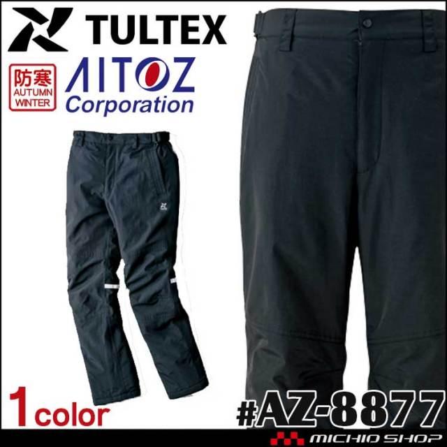 防水防寒作業服 タルテックス TULTEX 防水防寒パンツ 男女兼用 AZ-8877 アイトス AITOZ 2020年秋冬新作