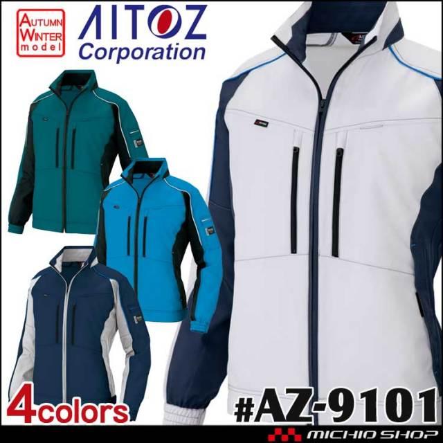 作業服 アイトス AITOZ 長袖ブルゾン 男女兼用 AZ-9101 秋冬 2020年秋冬新作